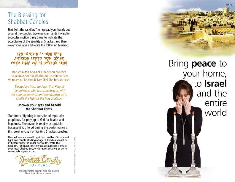 8.5 x 11 Tri-fold Brochure click here to open a PDF of this document  sc 1 st  Shluchim Office & Neshek azcodes.com